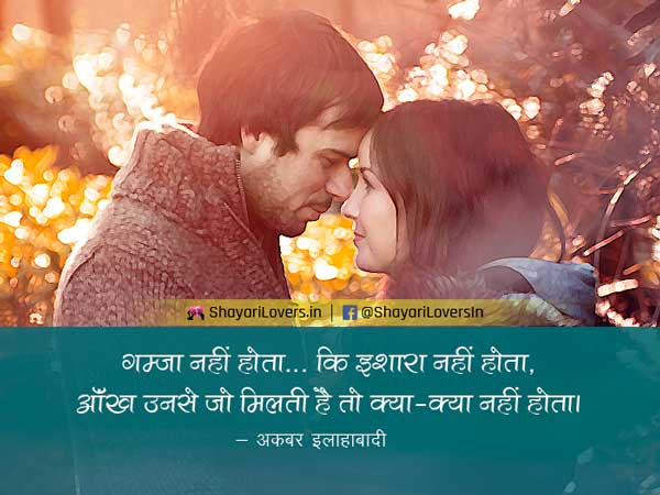 Best Shayari of Akbar Allahabadi
