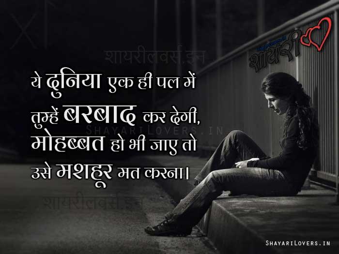 Barbaad Shayari   Barbaadi Sad Shayari in Hindi