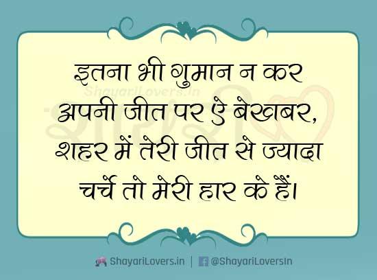 Attitude Shayari Meri Haar Ke Charche