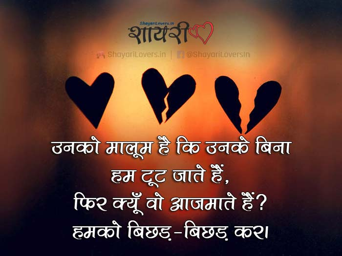 Hum Toot Jate Hain Heart Break Hindi Shayari