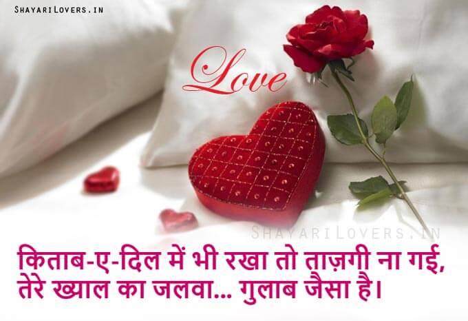 Hindi Love Shayari, Tere Khayal Ka Jalwa