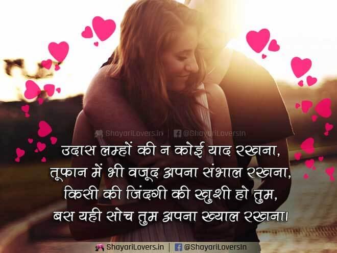 Romantic Shayari (रोमांटिक शायरी) in Hindi for Lovers