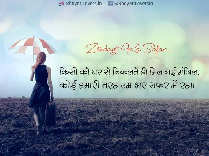 Life Shayari, Gujar Gayi Meri Bhi Zindagi - Life Shayari