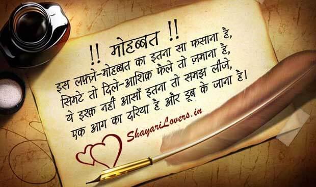 Lafz-e-Mohabbat Hindi Love Shayari