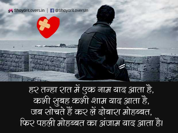 Mohabbat Ka Anzaam Sad Hindi Shayari