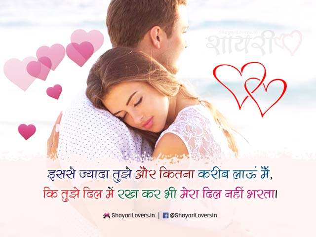 New Romantic Shayari in Hindi