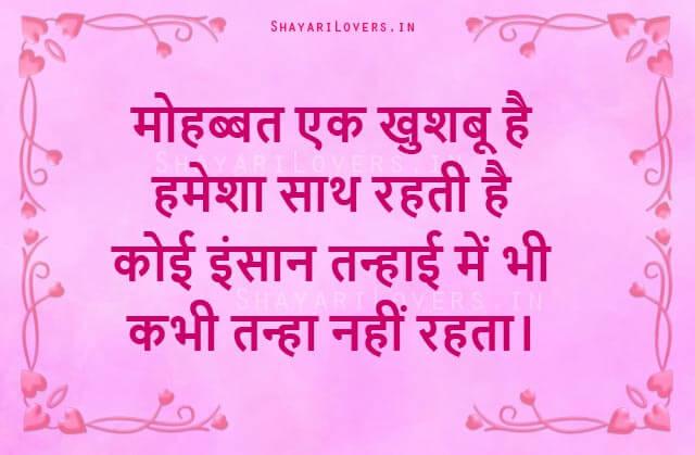 Shayari Love - Mohabbat Ek Khushboo