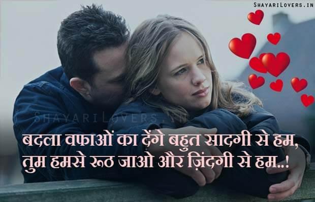 Shayari Love Hindi, Badla Wafaon Ka - Love Shayari