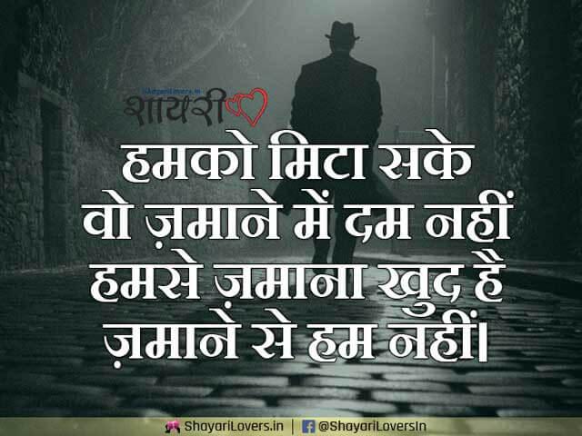 Zamane Mein Dum Nahi Shayari